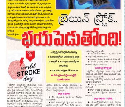 brain stroke article in andhrajyothi