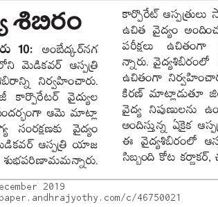 health camp karimnagar Andhra Jyothi