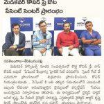 Medicover Hospitals OPD Center Opening Nava Telangana